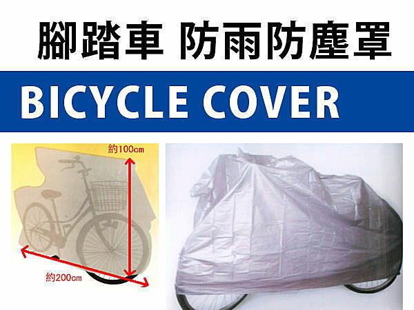 BO雜貨【SV3621】日本設計 腳踏車防塵罩 腳踏車防塵袋 腳踏車防雨罩 防竊 防髒污