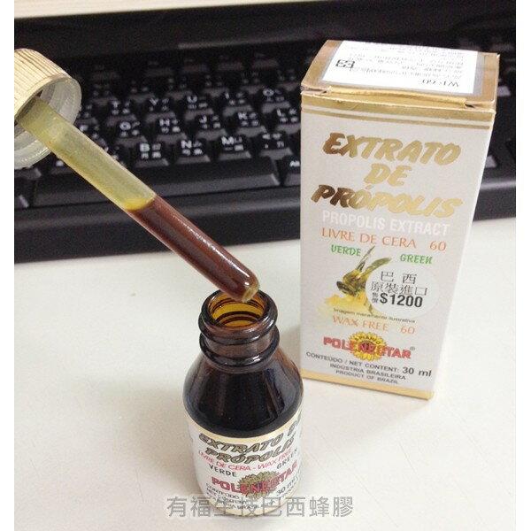 【有福蜂膠】 寶藍POLENECTAR60%微酒精巴西蜂膠 24瓶