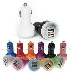 彩色雙USB手機充電器5V/2.1A汽車充電器 奶嘴迷你車充 車載車沖【DM225】◎123便利屋◎