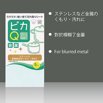 《日本製》《OUTLET》汚れ取りシート ピカQ 金属
