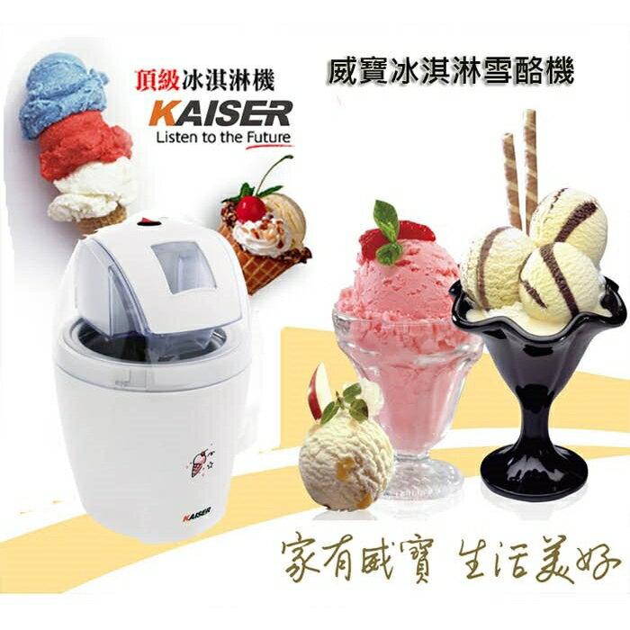 Kaiser 威寶冰淇淋雪酪機 KICE-1513 0