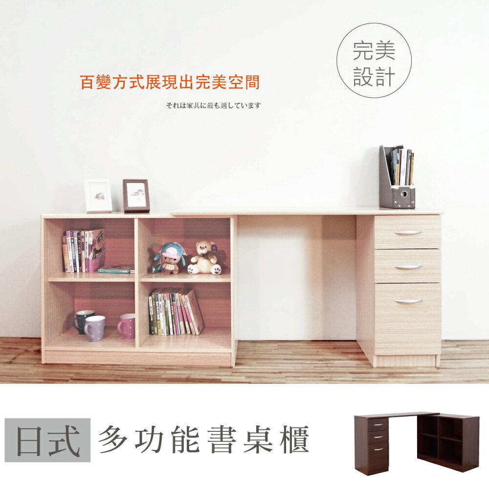 《Hopma》日式多功能書桌櫃