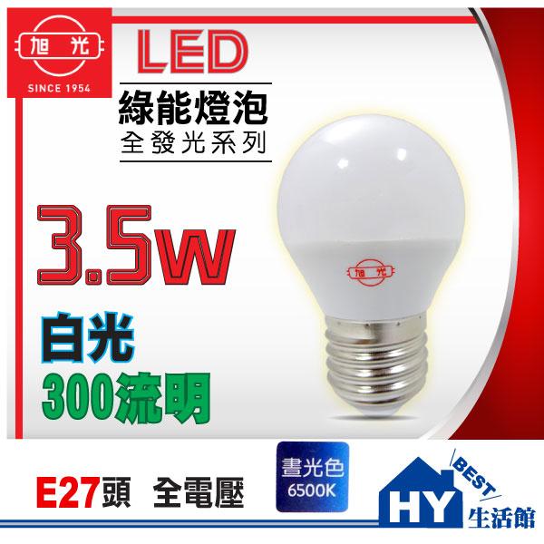 【旭光】E27 LED 新款 3.5W (原3W) 球型燈泡.全電壓 長壽命 可取代螺旋燈泡【白光/黃光】-《HY生活館》水電材料專賣店