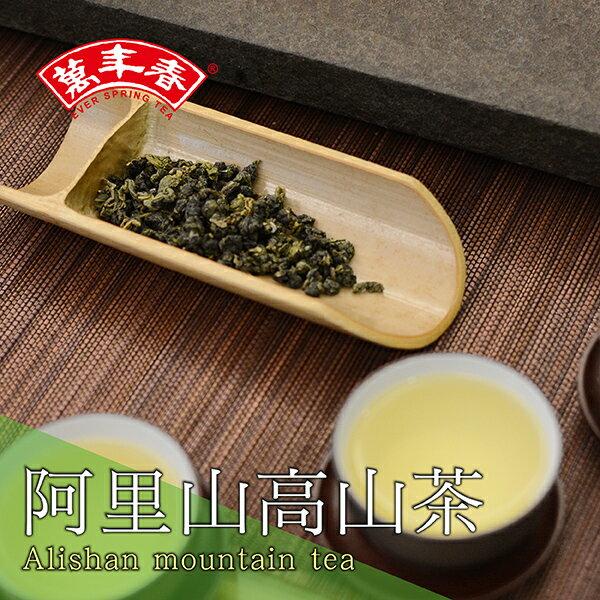 《萬年春》阿里山高山茶100g / 罐 1