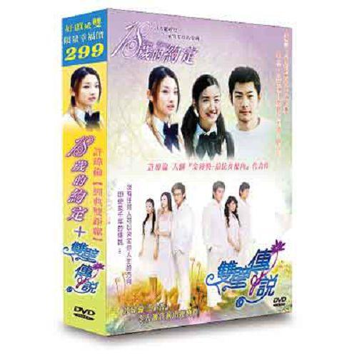 十八歲的約定+雙璧傳說DVD (合輯) 施易男/林依晨/張孝全/許瑋倫
