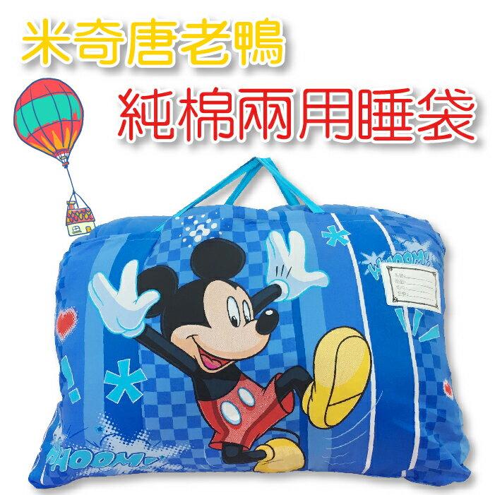 【名流寢飾家居館】米奇唐老鴨.100%純棉.兩用鋪棉型兒童睡袋.全程臺灣製造