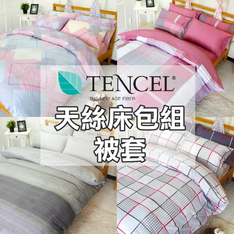 頂級天絲 床包組 被套 兩用被 - 3M吸濕排汗處理、絲柔滑順、MIT台灣製造