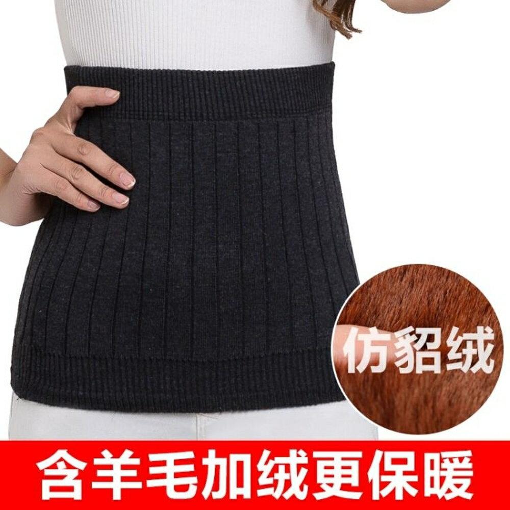 俞兆林羊毛護腰帶保暖加絨腰部護胃護肚子暖宮男女士冬季加厚修身林之舍家居
