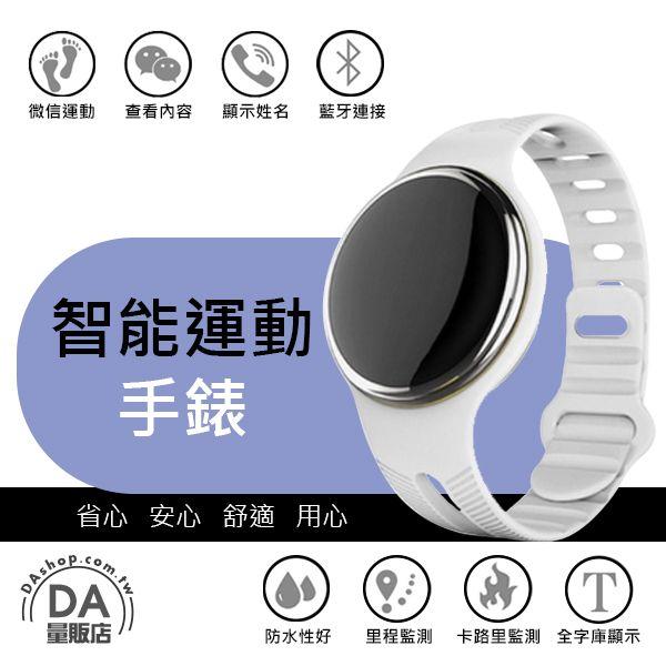 《DA量販店》情人節 伴手禮 觸控 訊息提醒 音樂播放 防水 藍芽 健康 運動 智能 手錶 白(80-2838)