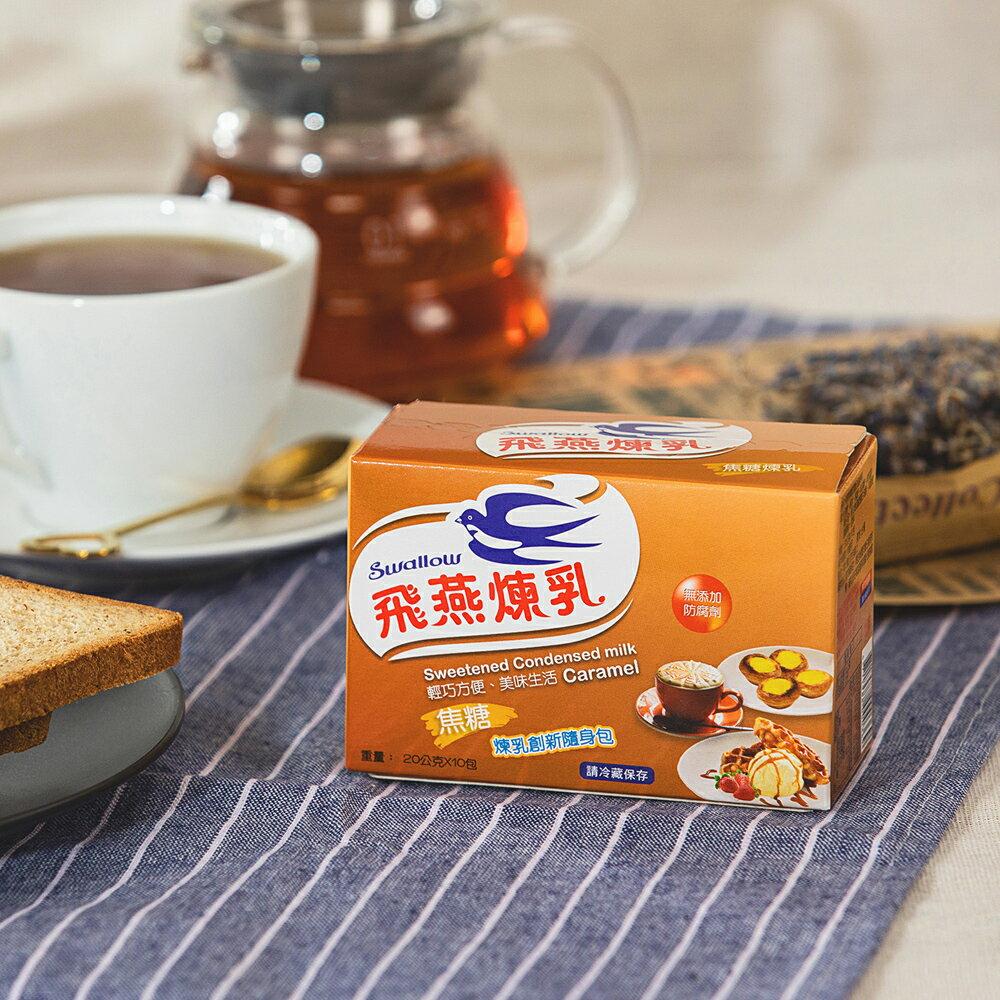 飛燕煉乳隨身包焦糖 20gx10包《飛燕安心食旗鑑館》