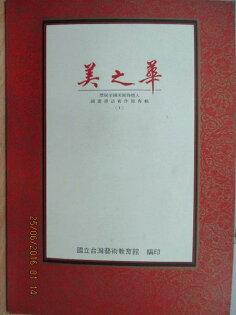 【書寶二手書T3/藝術_YDR】美之華_國立台灣藝術教育館