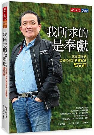 我所求的是奉獻:台灣泌尿科腹腔鏡手術開創者.邱文祥 - 限時優惠好康折扣