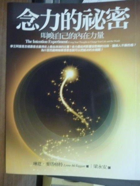 【書寶二手書T8/心靈成長_POW】念力的祕密_琳恩.麥塔格特