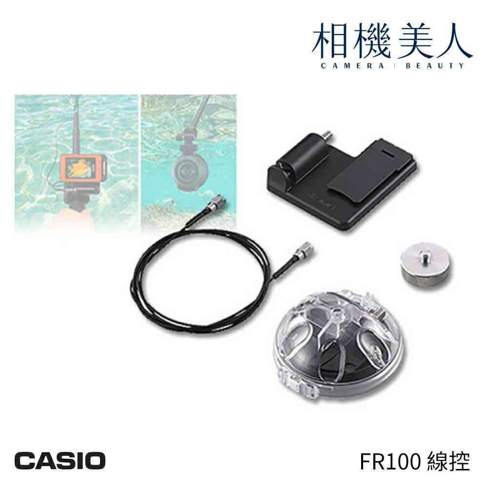 CASIO FR100 專用配件 EAM-6 一米線控組 FR100 FR10 - 限時優惠好康折扣
