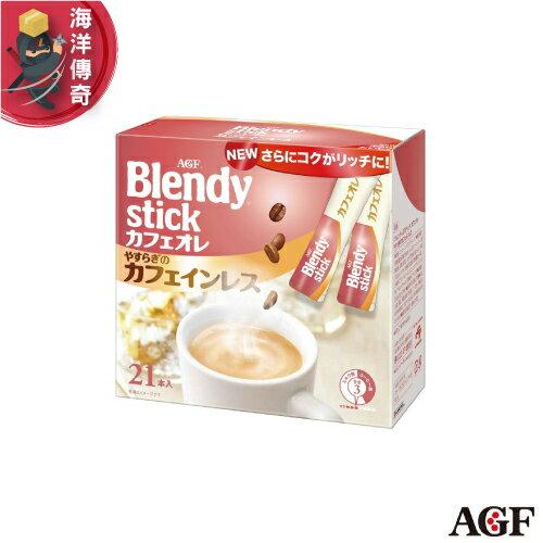 【日本出貨】AGF Blendy Stick 即溶沖泡低咖啡因歐蕾 21入【海洋傳奇】 - 限時優惠好康折扣