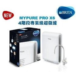 長江 德國 BRITA mypure pro X6  淨水器 超濾四階段硬水軟化型過濾系統