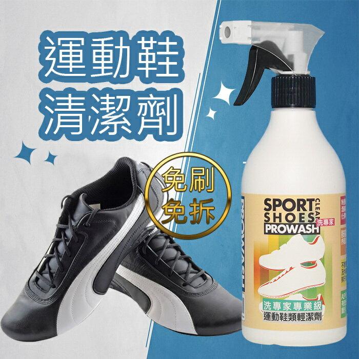 PROWASH舒亦淨 洗   鞋 清潔劑~慢跑鞋  卡鞋  球鞋  布鞋均 ~~除臭汗漬汙