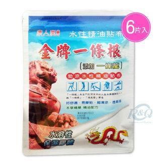 專品藥局 唐人堂 金牌一條根 水性精油貼布 6片 添加一條龍 【2007663】