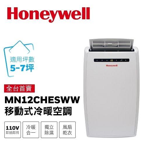 福利品出清 Honeywell 5-7坪 DIY冷暖型 移動式空調 12000BTU MN12CHESWW 移動式冷氣 Honey - 限時優惠好康折扣