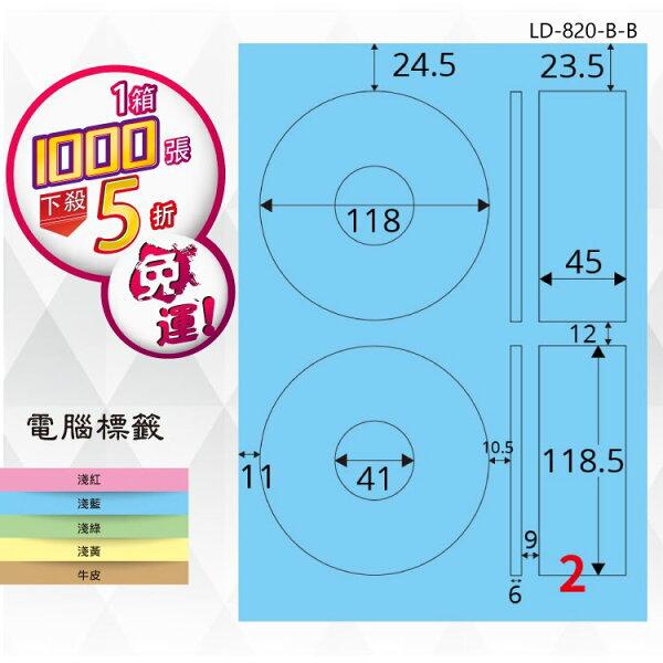 【longder龍德】2格光碟專用LD-820-B-B內徑41mm淺藍色1000張影印雷射標籤出貨貼紙