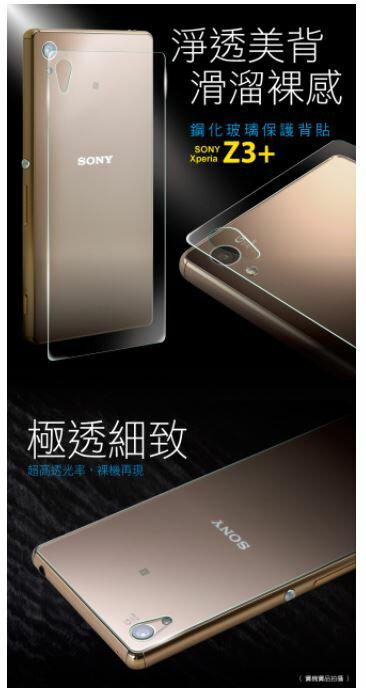 hoda【Sony Xperia Z3+】2.5D高透光9H鋼化玻璃保護貼(背面)