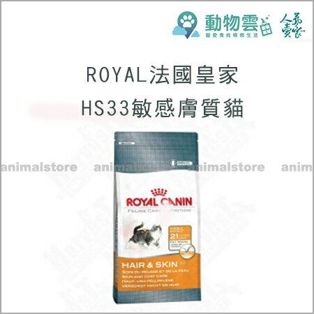 ROYAL法國皇家~HS33敏感膚質貓4kg