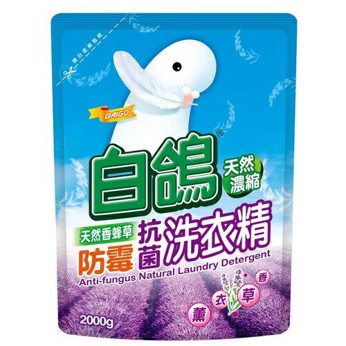 BAIGO 白鴿 防霉抗菌 天然香蜂草濃縮洗衣精 補充包 2000g 【售完為止】