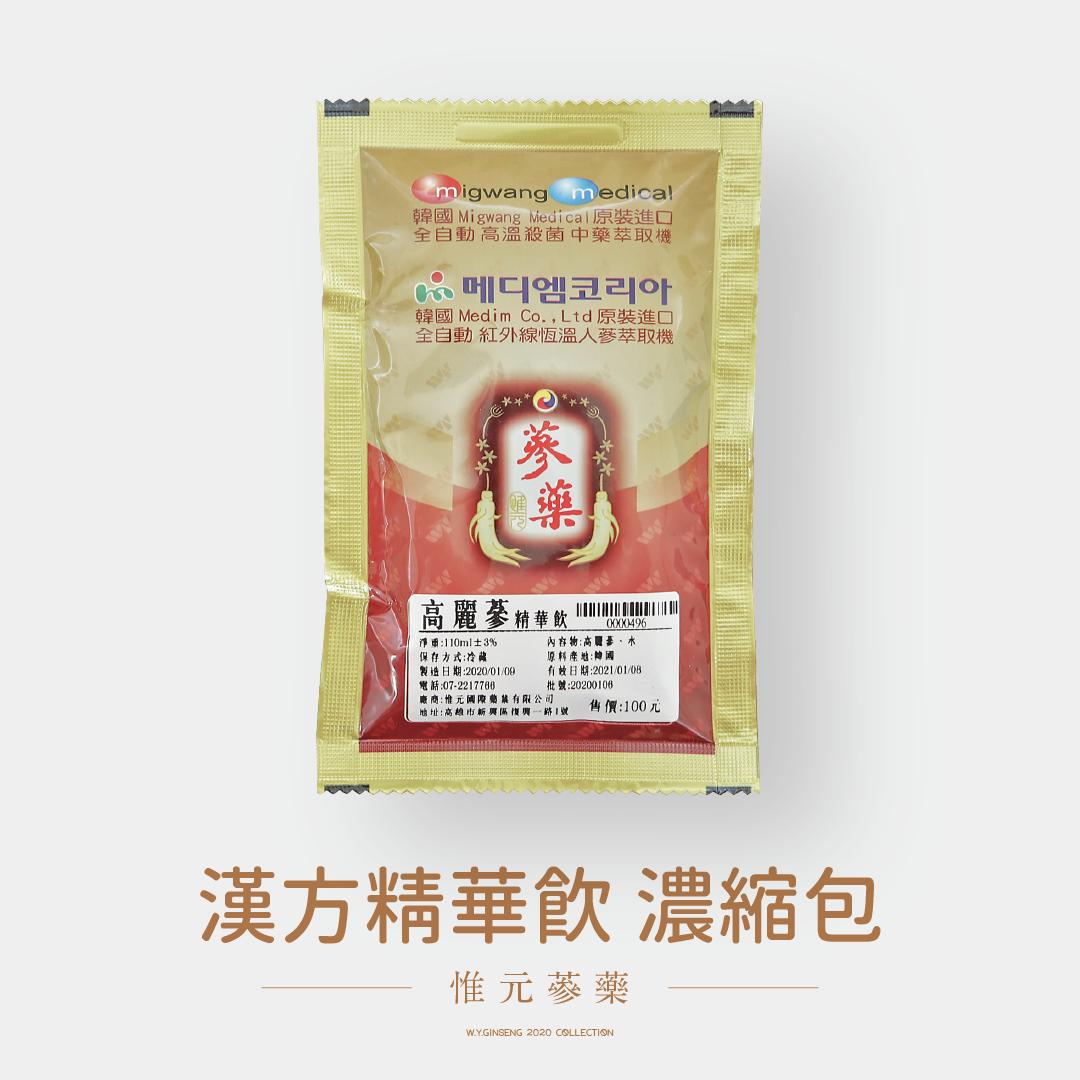 漢方濃縮精華飲 | 惟元蔘藥 | 110~135ml/包 滿10送1 20送3