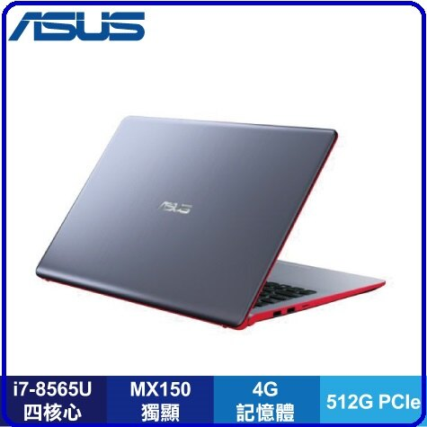 華碩 ASUS VivoBook S14 S430FN-0331B8565U 炫耀紅輕薄筆電/i7-8565U/MX150 2G/4G/512G PCIe/14吋FHD IPS/W10/含ASUS原廠包包及滑鼠