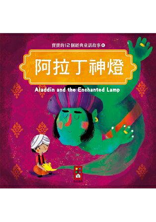 阿拉丁神燈-寶寶的12個經典童話故事6