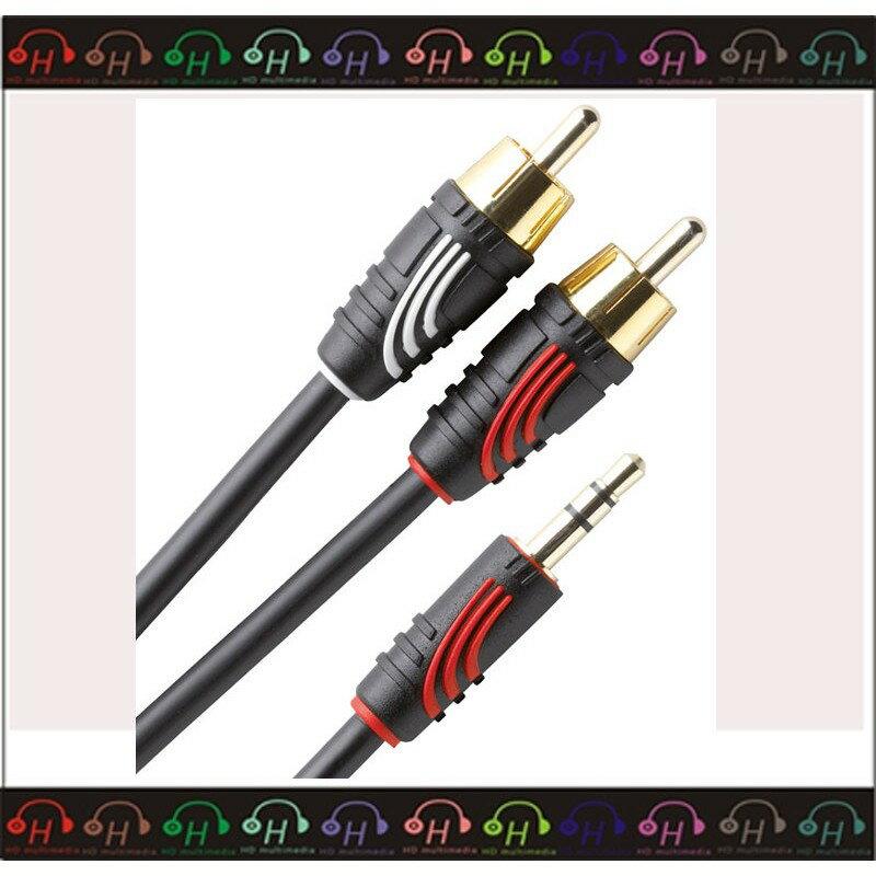 弘達影音多媒體 QED Profile - Stereo Jack to Phono RCA轉3.5 1M