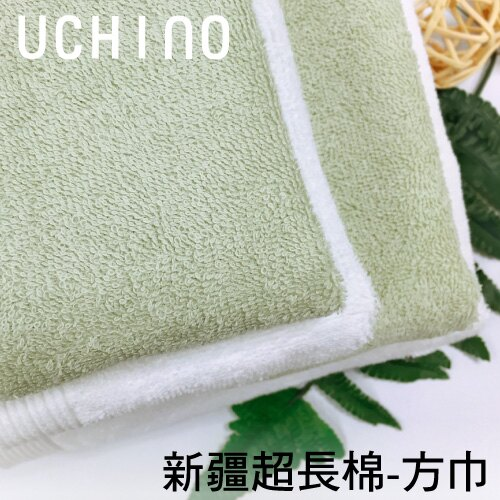 UCHINO 新疆超長棉 毛巾 - 方巾 / 厚實 吸水 擦手