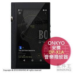 日本代購 ONKYO 安橋 DP-X1A 隨身聽 音樂播放器 DAC 4.7吋觸控螢幕 無損 降噪 64GB