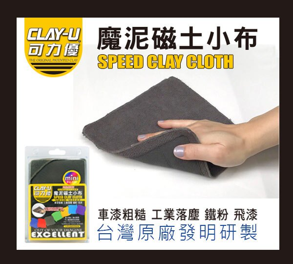 權世界@汽車用品 CLAY-U 可力優 奈米美容 MINI磁土布 磨泥布 美容布-灰色 B6209