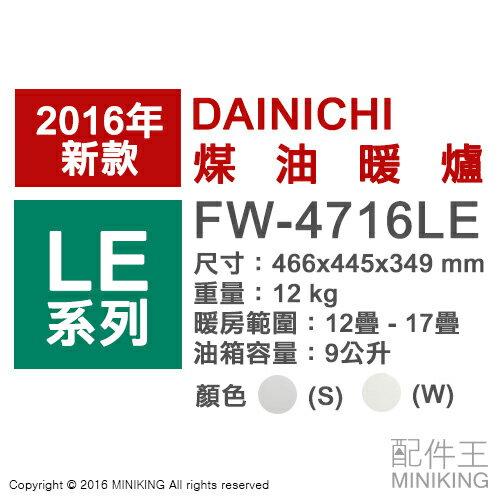 ~ 王~  一年保 空運 DAINICHI FW~4716LE 煤油暖爐 17疊 暖氣 勝