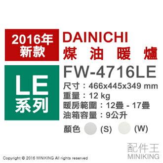 【配件王】日本代購 一年保 空運 DAINICHI FW-4716LE 煤油暖爐 17疊 暖氣 勝 FW-4715LE