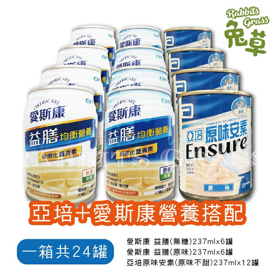 【營養組合】愛斯康 益膳(無糖/原味)237ml各6罐+亞培安素(原味不甜)237mlx12罐