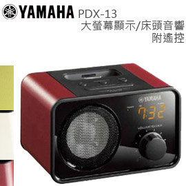 【集雅社】福利出清 YAMAHA PDX-13 喇叭 床頭音響 附遙控器 公司貨★全館免運