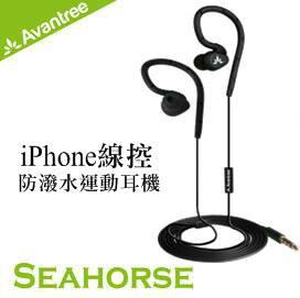 Avantree Seahorse 防潑水後掛式iPhone線控 耳機 符合人體工學 iP