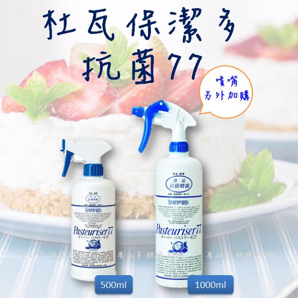 有山羊 手作烘焙材料:日本原裝進口【杜瓦保潔多抗菌77】►可直接接觸食材