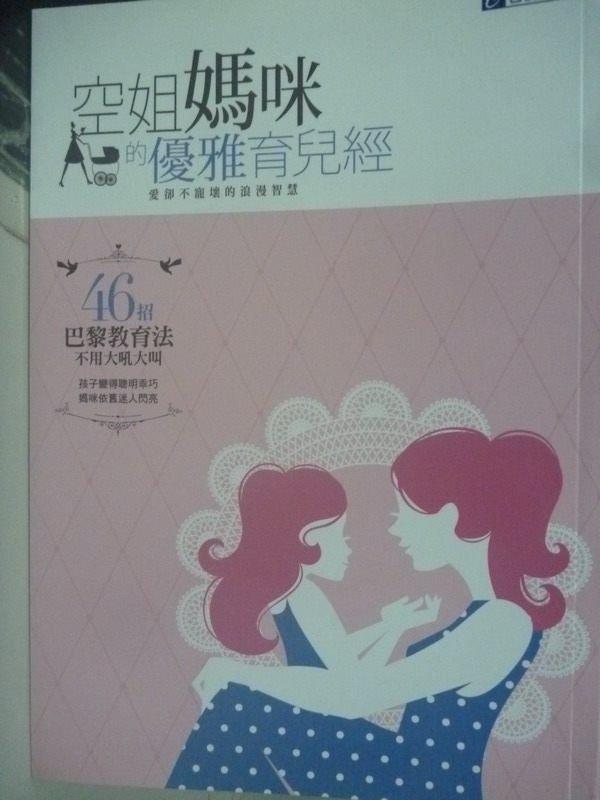 【書寶二手書T7/親子_IDW】空姊媽咪的優雅育兒經:愛卻不寵壞的浪漫智慧_Megumi