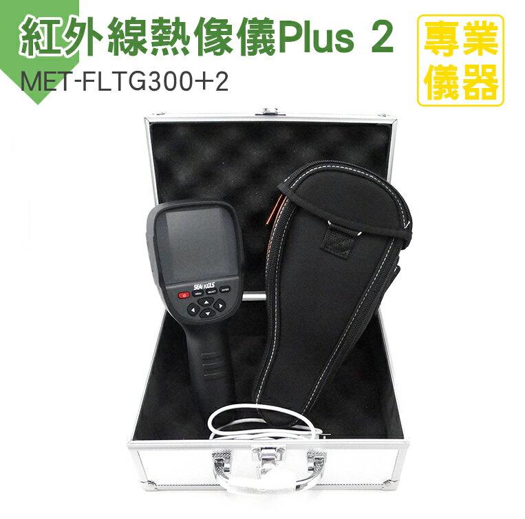 紅外線影像儀 紅外線熱像儀 成像儀 水電工具 高解析度 水電抓漏 MET-FLTG300+2《安居生活館》