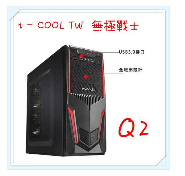 限宅配 i-COOL TW 無極戰士Q2電腦機殼 電腦周邊 電腦零件 風扇 散熱器 機殼 桌上型電腦