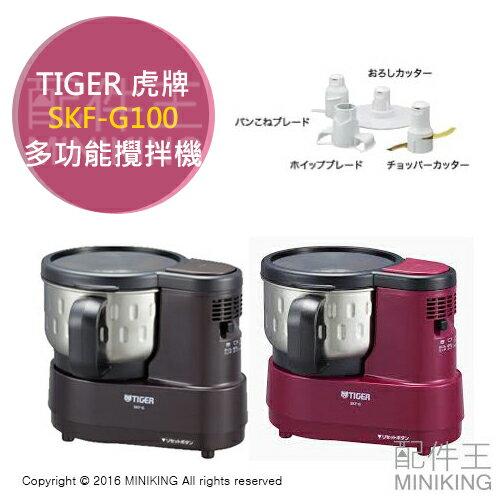 【配件王】日本代購 TIGER 虎牌 SKF-G100 多功能食品加工機 攪拌機 多用途 好幫手