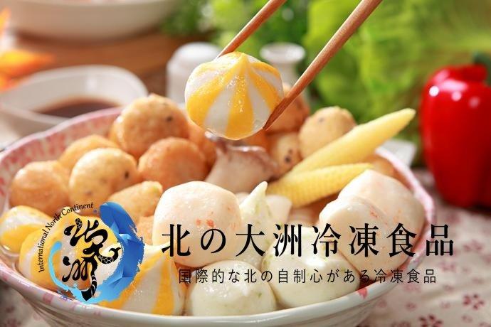 【北大洲鮮鋪】高級日式綜合火鍋料 600g