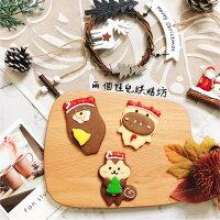 分享幸福的婚禮小物推薦喜糖_餅乾_伴手禮_糕點推薦聖誕動物餅乾  聖誕牛牛 聖誕老熊 抱樹松鼠 聖誕派對餅乾 婚禮小物