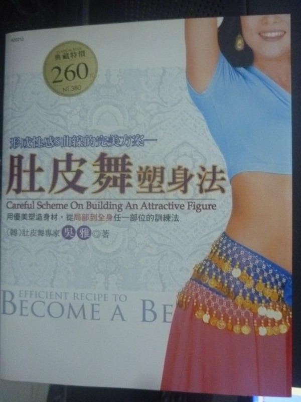 【書寶二手書T7/美容_WDK】形成性感S曲線的完美方案-肚皮舞減肥法_吳雅