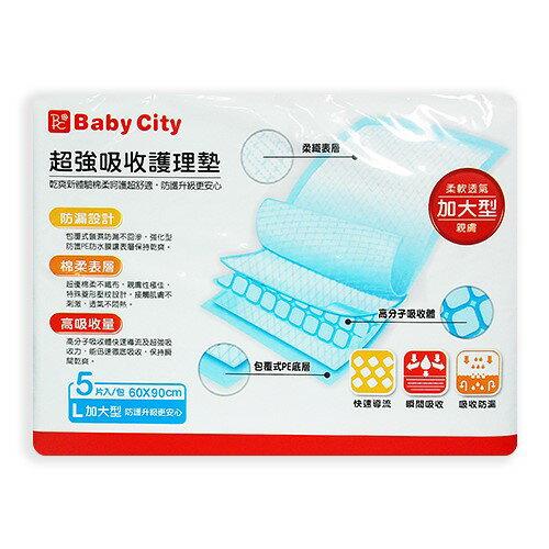 Baby City 超強吸收護理墊-L加大型 5片入/包 (60x90cm)【悅兒園婦幼生活館】
