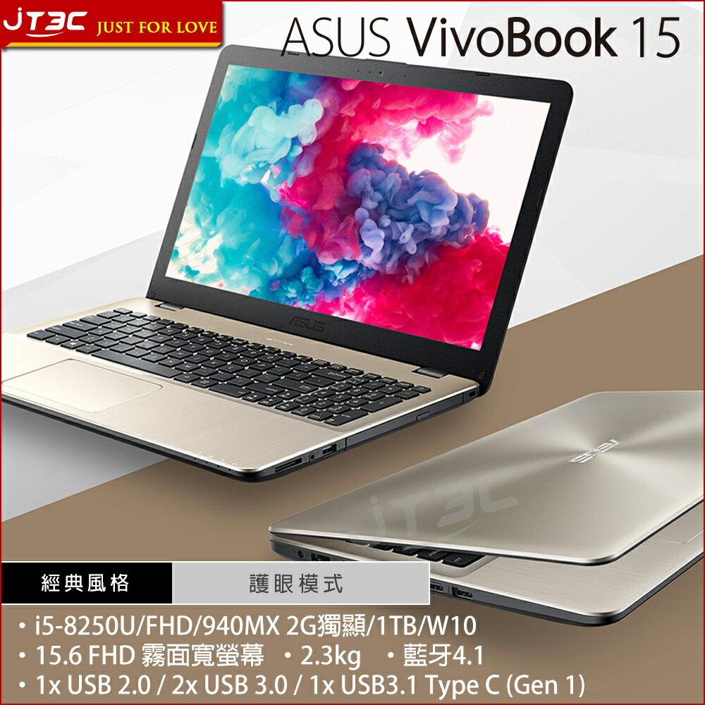 【滿3千10%回饋】ASUS VivoBook 15.6吋 X542UQ-0111C8250U 霧面金 i5-8250U/FHD/940MX 2G獨顯/1TB/W10 筆記型電腦《全新原廠保固》