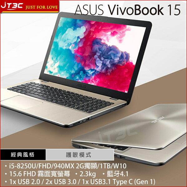 JT3C:【最高折$350】ASUSVivoBook15.6吋X542UQ-0111C8250U霧面金i5-8250UFHD940MX2G獨顯1TBW10筆記型電腦